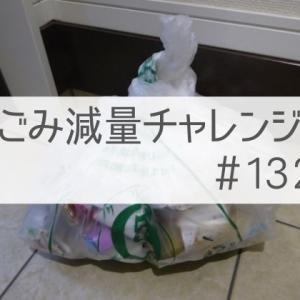 収穫したビワと見切り品野菜、部屋も服も夏仕様に【ごみ減量チャレンジ#132】
