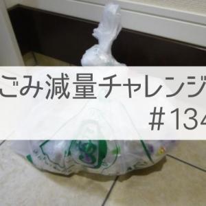 プラスチックフリーなトップバリュの綿棒と青じそおすすめレシピ【ごみ減量チャレンジ#134】