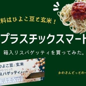 材料はひよこ豆と玄米!プラスチックスマートな箱入りスパゲッティを買ってみた。