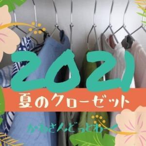 古着で夏用ワンピースを購入!ミニマリストに憧れる専業主婦のクローゼット【2021年夏】