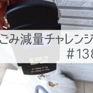 暑さ対策にペットボトル氷柱!【ごみ減量チャレンジ#138】