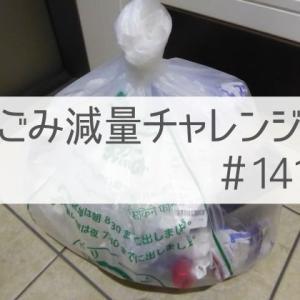 お肉を使わないレシピのレパートリーを増やしたい!【ごみ減量チャレンジ#141】