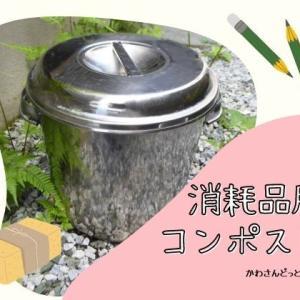 自然素材の物は土に還す!消耗品用コンポストをアップデートしました。