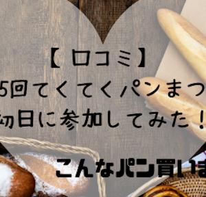 【口コミ】2019年初日!HDCの第5回てくてくパンまつりでお腹も心もパンパンに!