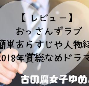 【口コミ】おっさんずラブを古の腐女子がレビュー!2018年ドラマ版