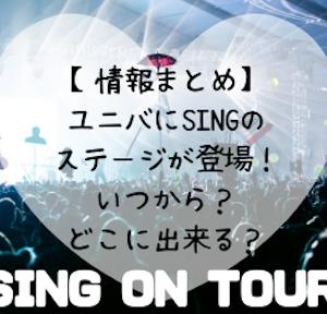 USJに新アトラクション登場!SING ON TOUR(シングオンツアー)いつから?どんな内容?グッズ多数販売開始!
