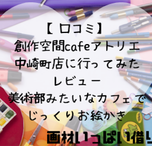 【口コミ】創作空間cafeアトリエ中崎町店に行ってみた!画材いっぱい美術部みたいなお絵かきカフェ