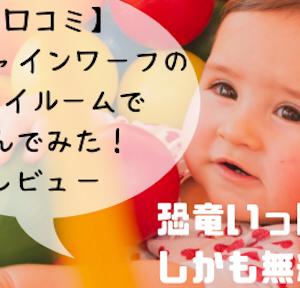 【口コミ】サンシャインワーフ神戸のプレイルームで遊んでみた!レビュー!無料が嬉しい子供の遊び場!