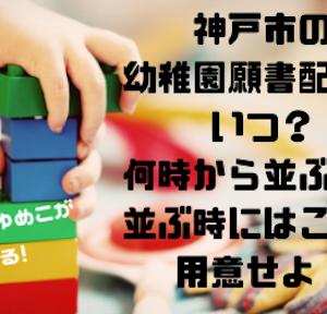 神戸市の私立幼稚園願書配布はいつ?何時に並ぶ?願書戦争に勝つ為に!