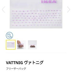 【IKEA】小さなサイズが使いやす~い♪ジップ付きバッグ!