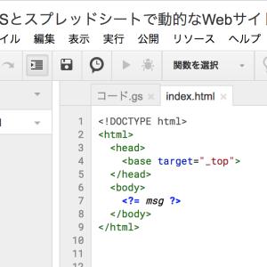 GASとHTMLで動的なWebサイトを作る