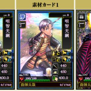 傾国ノ美姫チャレンジおよび追加方法 (追加で好きなスキルを付けられたらいいな3)