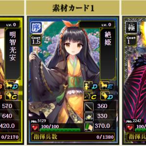 傾国ノ美姫チャレンジ4