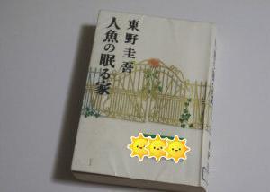 「人魚の眠る家」東野圭吾