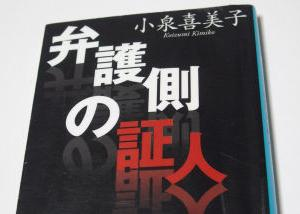 「弁護側の証人」小泉喜美子
