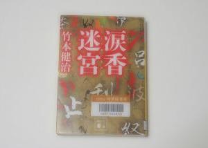 「涙香迷宮」竹本健治