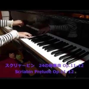ピアノ演奏録音の紹介♪スクリャービン 24の前奏曲Op.11-11,Op.11-12と詩曲Op.32-1