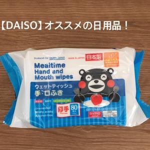 【ダイソー】売り切れ店舗多数…!乳幼児がいる家庭の必需品!