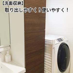 【洗面収納】無印良品と100円ショップの人気者たちをフル活用!
