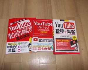 Youtuberになる~その2~基本から学ぶ