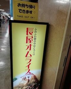 大阪駅前第1、第2ビル地下街~昭和の香りがする飲食街