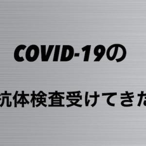COVID-19の抗体検査を受けてきた