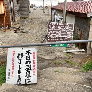 日本一周Nバン車中泊 17日目 憧れのセセキ温泉&日本最東端相泊温泉