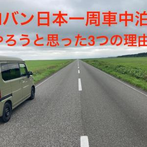 湯巡りNバン日本一周車中泊をしようと思った3つの理由