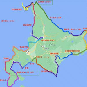 【北海道一周】軽自動車 車中泊 かかった費用 おすすめルートまとめ