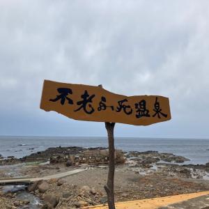 青森の秘湯 不老ふ死温泉黄金崎へ行ってみた!