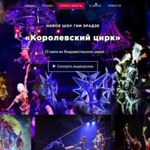 ウラジオストクのサーカス スケジュール確認、席も決めて予約→決済NGの謎
