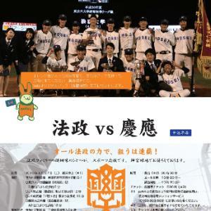 2019年東京六大学野球秋季リーグ戦②(法政大学VS慶應義塾大学)