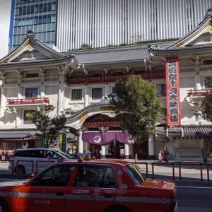 歌舞伎「芸術祭10月大歌舞伎 昼の部 廓三番叟」観てきましたっ!