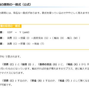 経済学入門B 第3講・第4講(①長期モデル・総需要と総供給②長期モデル・財市場均衡与件と変化)