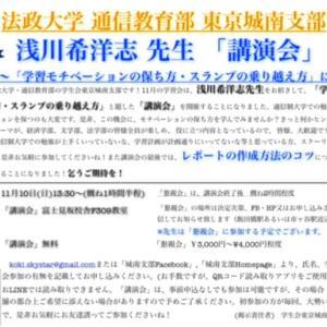 法政大学 学生会 東京城南支部⑫(11月学生会情報・浅川希洋志先生講演会)