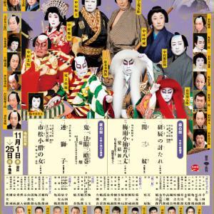 歌舞伎「吉例顔見世大歌舞伎11月 夜の部 連獅子」