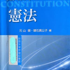 憲法(リポート・単位修得試験)