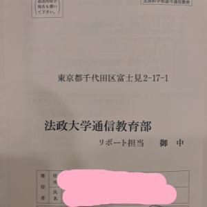 憲法⑥(第1回1設題 リポート提出しました)