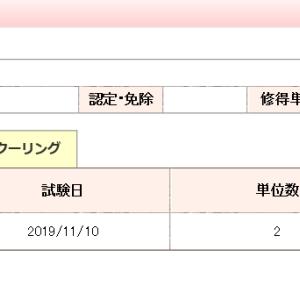 日本経済論A・B(試験結果)