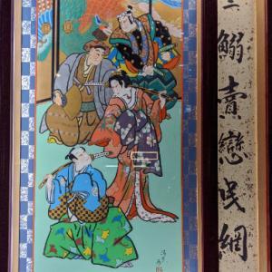 歌舞伎「壽 初春大歌舞伎」(鰯売恋曳網)