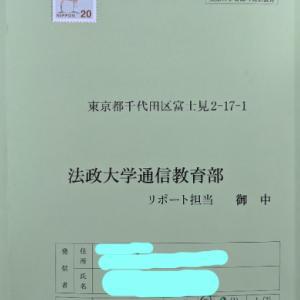 労働法④(リポート第1・第2設題完成しました。)