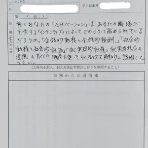 経営学総論Ⅱ②(リポート完成しました)