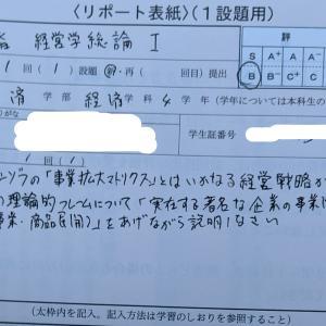 経営学総論Ⅰ③(リポート返却されました)