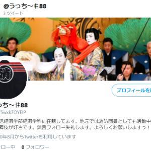 Twitter始めましたっ!!