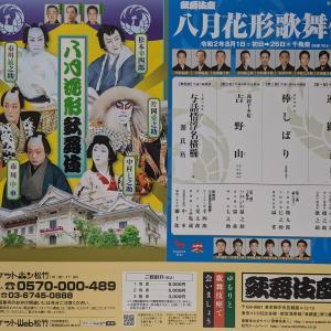 歌舞伎「8月花形歌舞伎」②(連獅子)