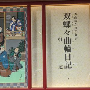 歌舞伎「9月大歌舞伎」(秀山ゆかりの狂言 双蝶々曲輪日記~引窓~)