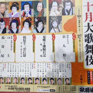 歌舞伎「10月大歌舞伎 双蝶々曲輪日記~角力場~」