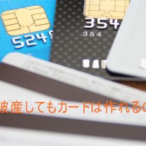 自己破産してもカードは作れるのか!?
