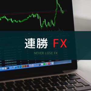 連勝FX – 円安で損益は過去最高額へ