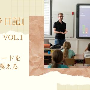 『ココナラ日記』Vol.1 〜Pythonコードを綺麗に書き直す〜